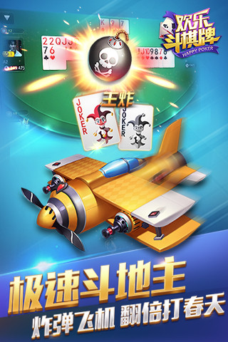 欢乐斗棋牌宣传图片