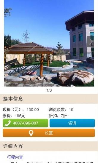 免費旅遊App|辽宁旅游|阿達玩APP
