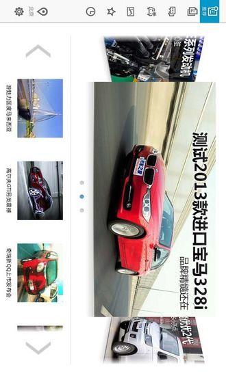 汽车之家HD Android平板专用
