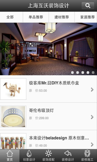 上海互沃装饰设计