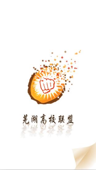 芜湖高校联盟