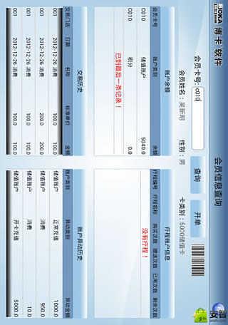 博卡S3前台终端 玩購物App免費 玩APPs