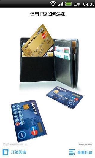 信用卡该如何选择