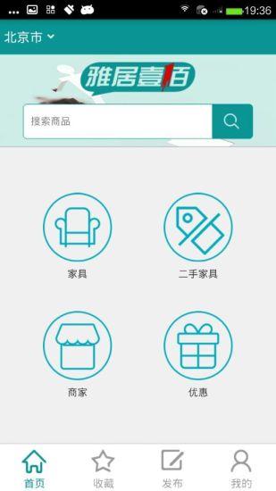 玩免費購物APP|下載雅居壹佰 app不用錢|硬是要APP