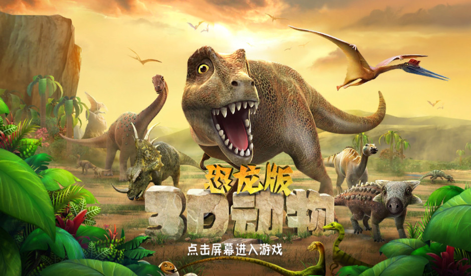 玩休閒App|3d动物恐龙版免費|APP試玩