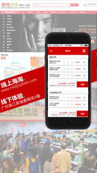 玩購物App|美悦优选免費|APP試玩