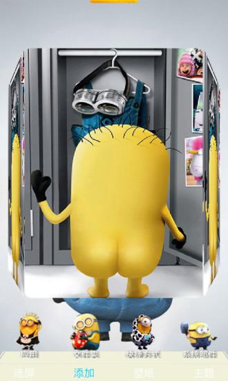 小黄人登场一3D主题桌面
