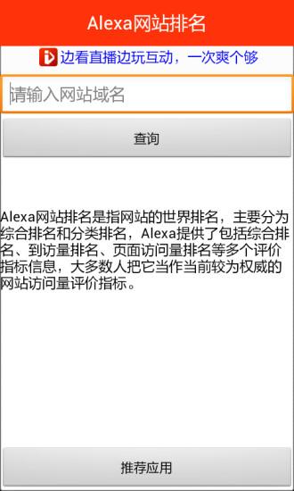 Alexa网站排名