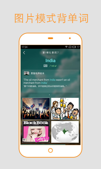 玩教育App|英语背多分免費|APP試玩