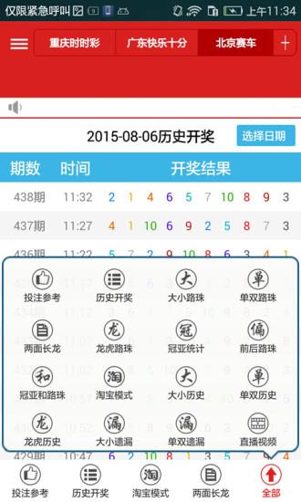 玩財經App|时时彩宝典免費|APP試玩