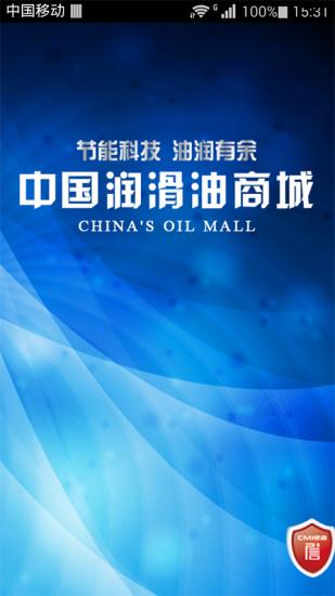 中国润滑油商城