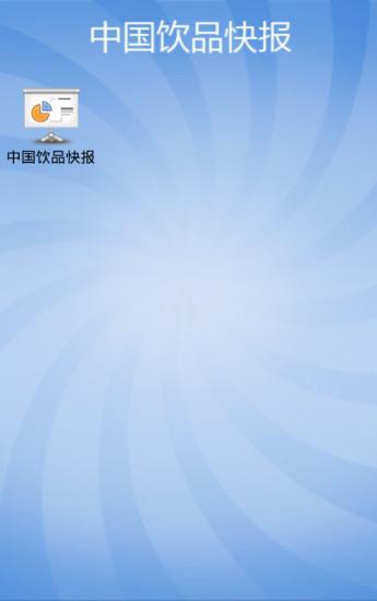中国饮品快报