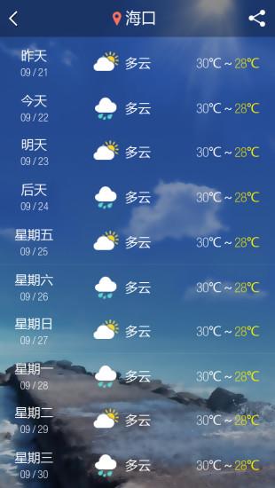 极致天气预报|玩生活App免費|玩APPs
