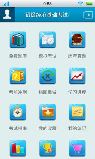 初级经济基础考试星题库|玩教育App免費|玩APPs