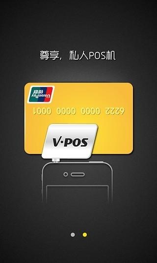 玩免費財經APP|下載V.POS app不用錢|硬是要APP