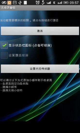 玩工具App|光感屏幕锁免費|APP試玩