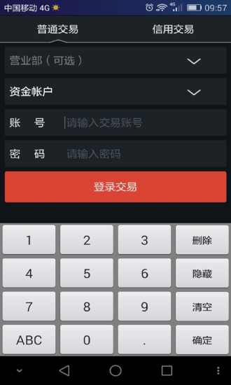 玩免費財經APP|下載新时代通达信 app不用錢|硬是要APP