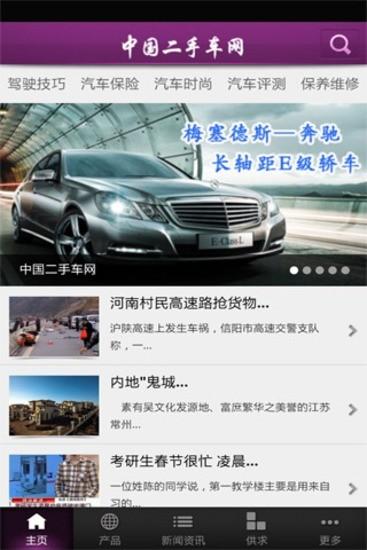 中国二手车网
