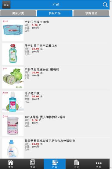 中国孕婴用品网