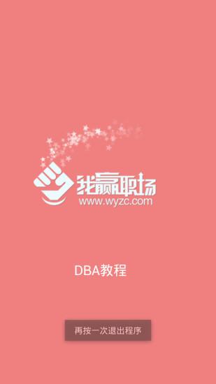 DBA教程