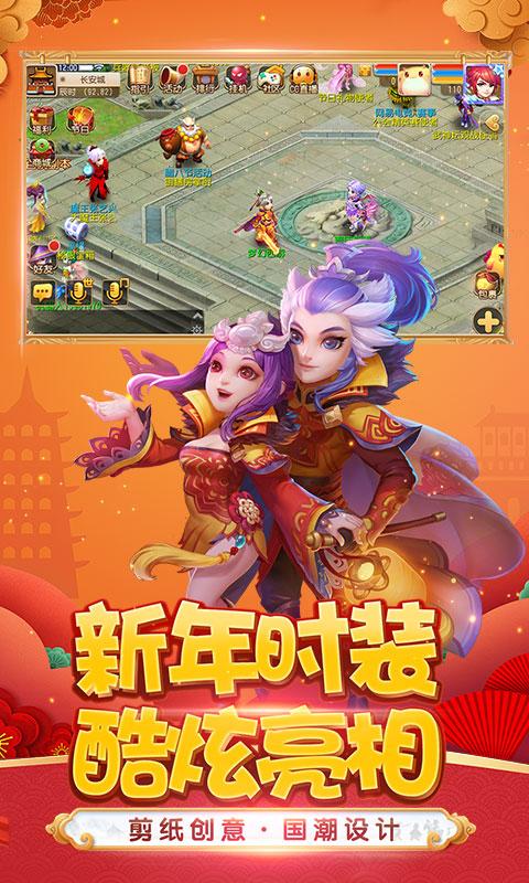梦幻西游:张艺兴代言游戏截图