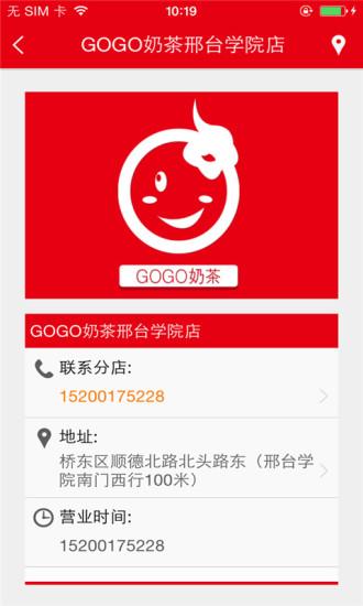 玩免費生活APP|下載GOGO奶茶 app不用錢|硬是要APP