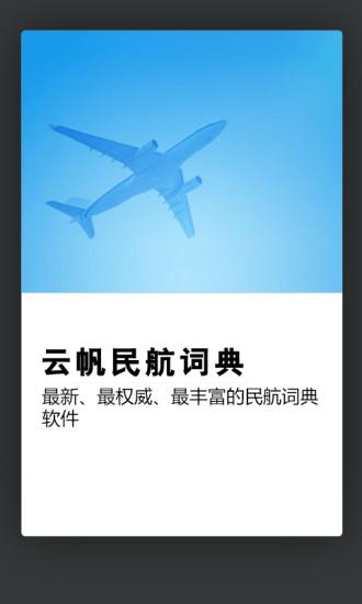 云帆民航词典|玩教育App免費|玩APPs