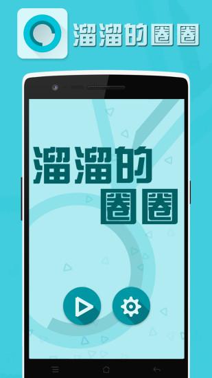 休閒必備免費app推薦|乾坤弹球線上免付費app下載|3C達人阿輝的APP