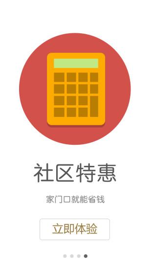 玩生活App|幸福快车免費|APP試玩