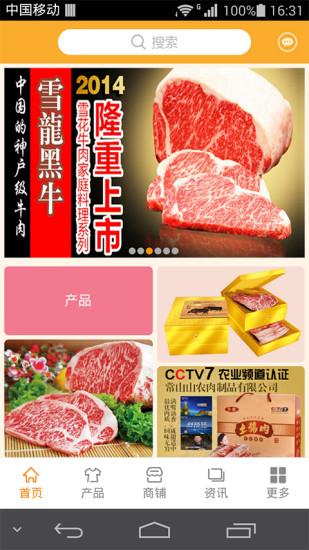 中国牛肉制品平台