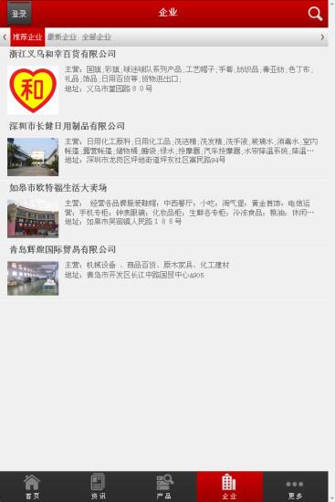 中国百货微商城