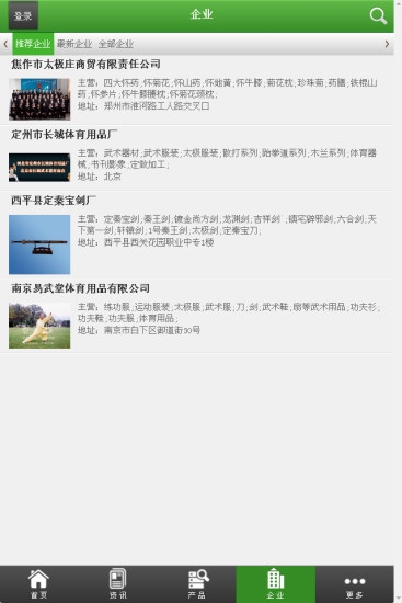中国太极网