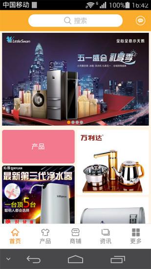 中国家用电器平台