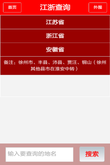 玩商業App|中通建包查询免費|APP試玩