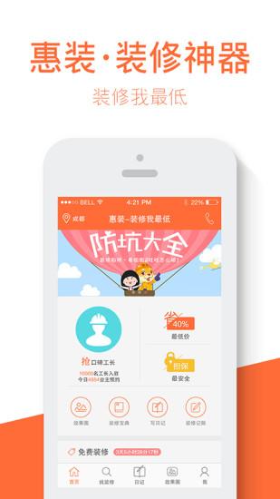 教育必備免費app推薦|装修设计線上免付費app下載|3C達人阿輝的APP