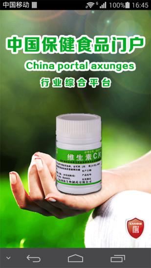 中国保健食品门户