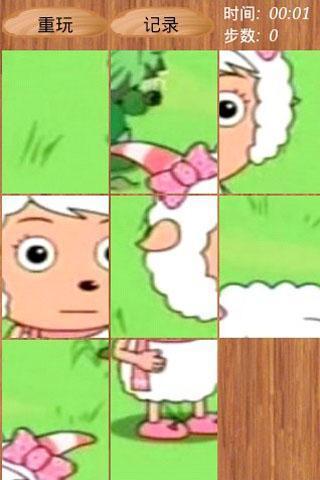 喜羊羊拼图