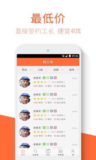 娛樂必備免費app推薦 成都装修線上免付費app下載 3C達人阿輝的APP