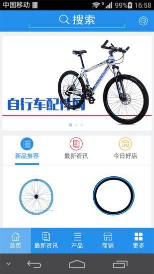 自行车配件网