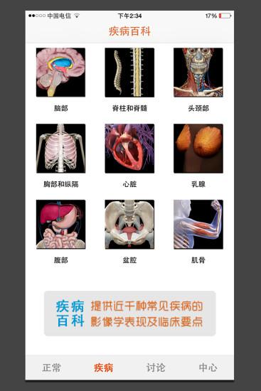 玩健康App|轻盈医学免費|APP試玩