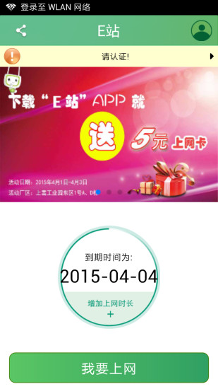 E站|玩工具App免費|玩APPs