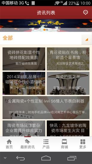 玩免費生活APP|下載中国陶瓷网 app不用錢|硬是要APP