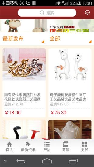 玩生活App|中国陶瓷网免費|APP試玩