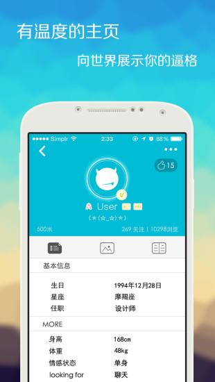 新概念粵語app - 硬是要APP - 硬是要學