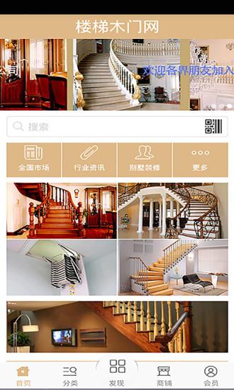 楼梯木门网