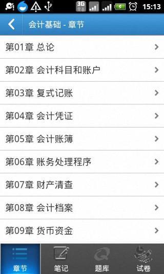 北京会计资格考试2013
