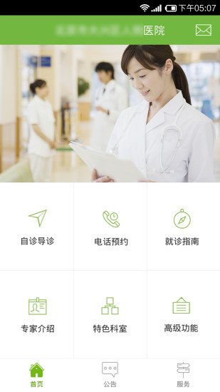 吉林市妇产医院问诊宝