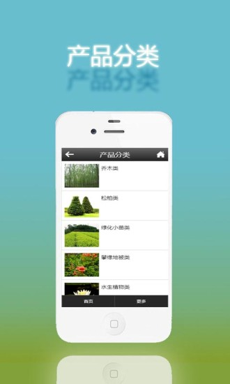 玩免費生活APP|下載花卉苗木 app不用錢|硬是要APP