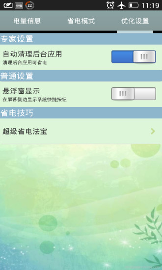 免費下載工具APP|电池省电专业版 app開箱文|APP開箱王
