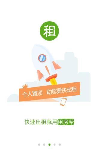 免費下載生活APP|租房帮-租房、合租、求租、找室友、短租 app開箱文|APP開箱王